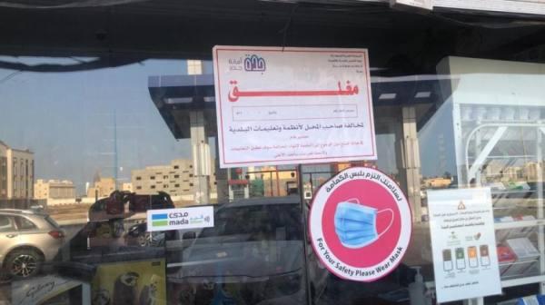 جدة.. إغلاق 36 منشأة مخالفة لتدابير كورونا