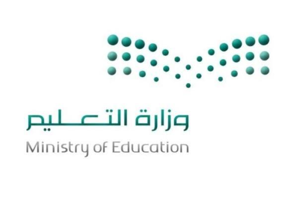 وزارة التعليم تكرم إدارة الإعلام والاتصال بتعليم مكة المكرمة