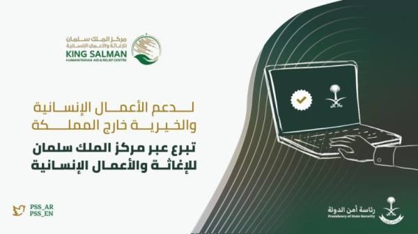 رئاسة أمن الدولة: التبرعات للخارج عبر مركز الملك سلمان للإغاثة