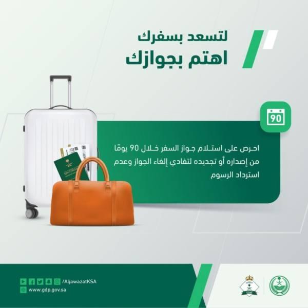 الجوازات : استلام الجواز خلال 90 يومًا من إصداره أو تجديده لتفادي الإلغاء وعدم استرداد الرسوم