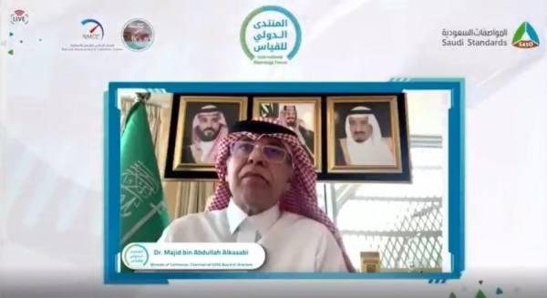 وزير التجارة: المملكة تبذل جهوداً كبيرة للارتقاء بعناصر الجودة