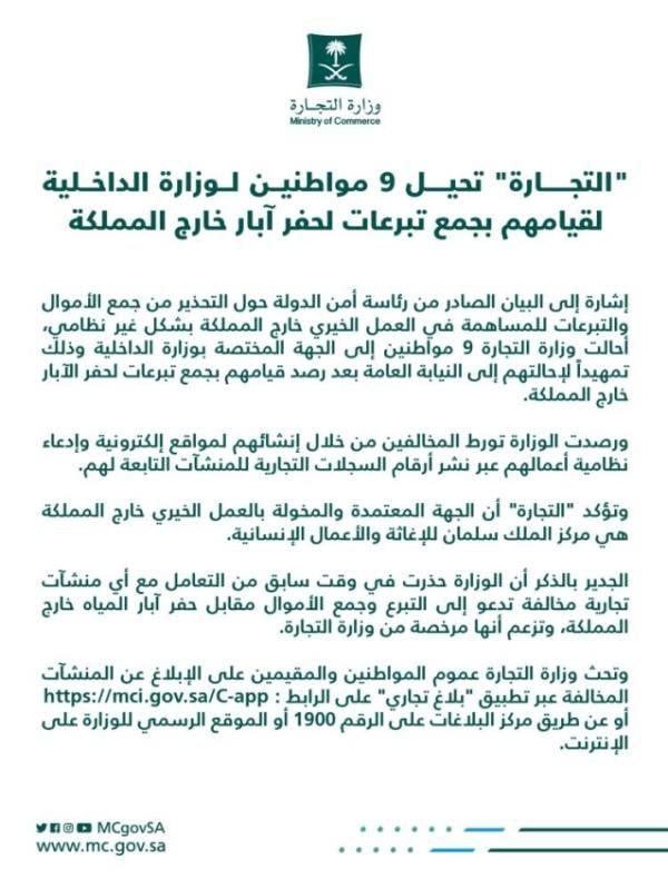إحالة 9 مواطنين إلى وزارة الداخلية لجمعهم تبرعات لحفر آبار خارج المملكة