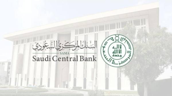 البنك المركزي السعودي يحذر من إعلانات الربح السريع