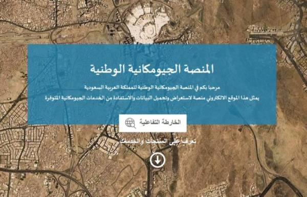هيئة المساحة والمعلومات الجيومكانية تطلق منصتها الوطنية