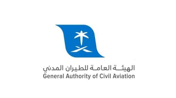 الهيئة العامة للطيران المدني توفر 3 وظائف شاغرة لحملة البكالوريوس بالرياض