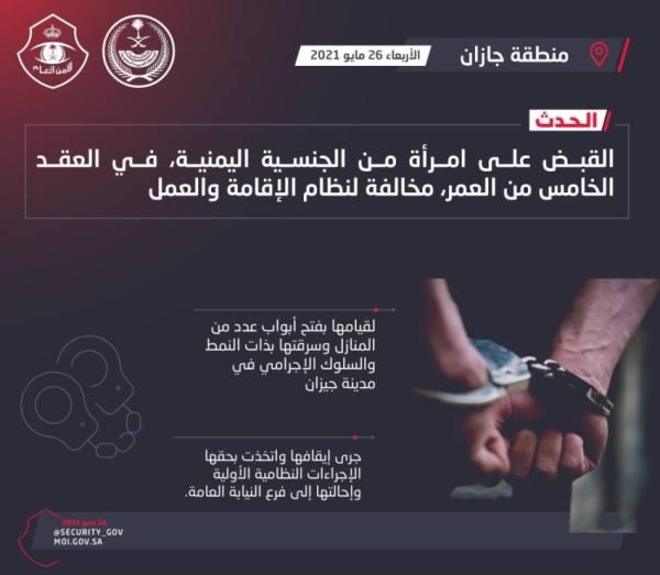 القبض على امرأة يمنية مخالفة قامت بسرقة عدة منازل في جيزان