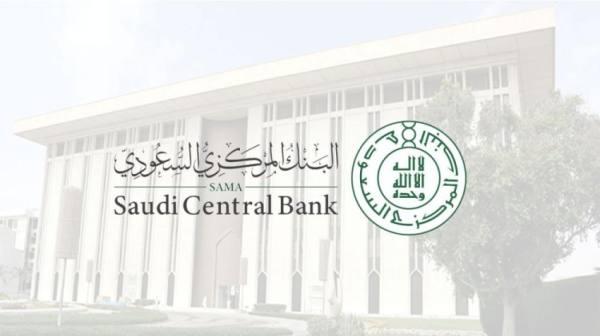 «المركزي السعودي» يحذر من إعلانات الربح السريع