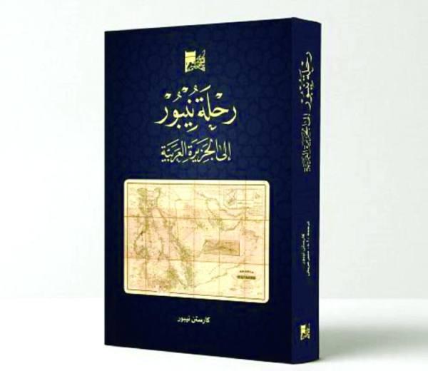 الكتاب يُعد أول وصف علمي لرحالة أوروبي للجزيرة العربية