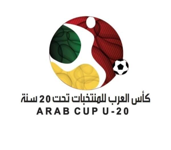 سحب قرعة كأس العرب للشباب.. غدًا