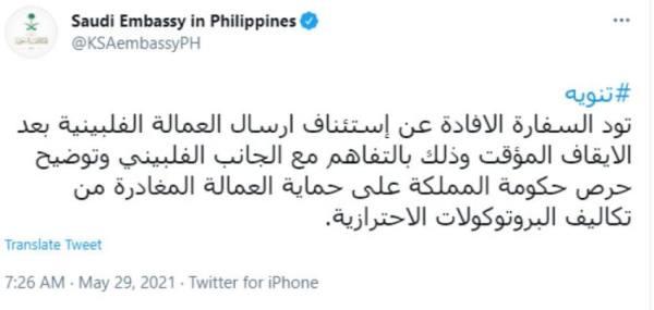 استئناف إرسال العمالة الفلبينية إلى المملكة