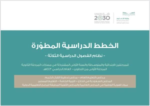 وزارة التعليم تعلن عن تفاصيل الخطة الدراسية لنظام الفصول الثلاثة