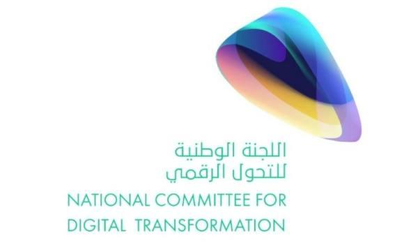 اللجنة الوطنية للتحول الرقمي توافق على إستراتيجية