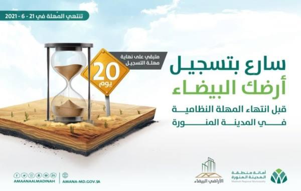 21 يونيو نهاية المهلة النظامية لتسجيل الأراضي البيضاء في المدينة المنورة