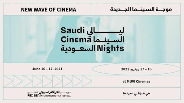 مهرجان البحر الأحمر السينمائي الدولي يستضيف ليالي السينما السعودية في جدة