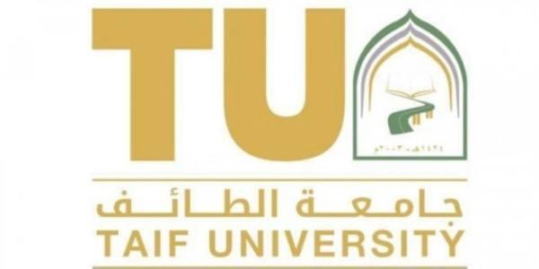 بدء استقبال طلبات التجسير بجامعة الطائف