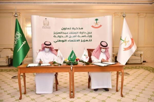 رئاسة أمن الدولة ودارة الملك عبد العزيز يوقعان مذكرة تعاون