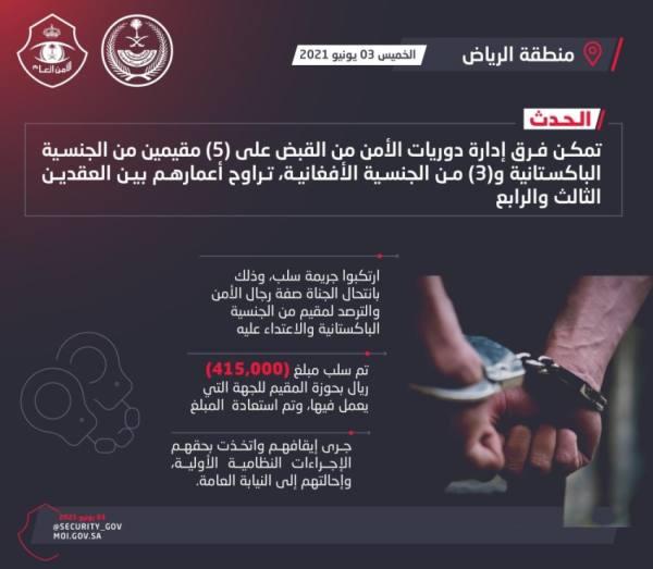 القبض على 8 مقيمين انتحلوا صفة رجال أمن وسلبوا 415 ألف ريال