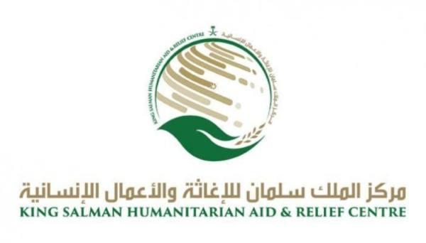 تأسيس صندوق وقفي لدعم جهود مركز الملك سلمان للإغاثة