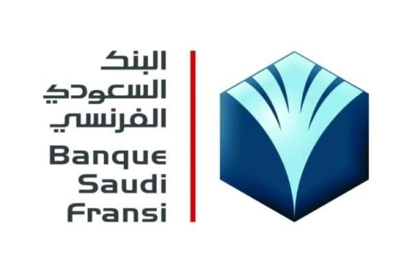 البنك السعودي الفرنسي يوفر وظائف إدارية