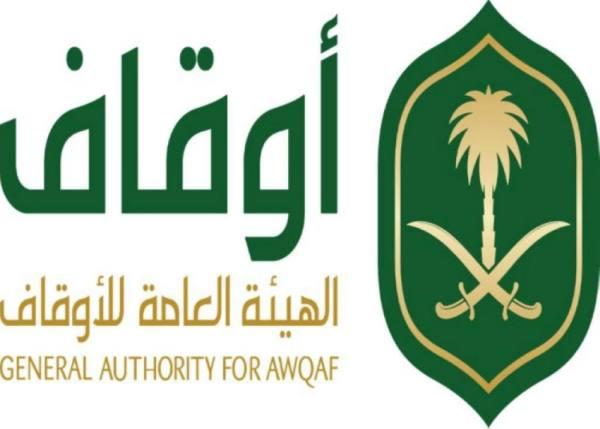 الهيئة العامة للأوقاف توفر وظائف لحملة البكالوريوس في التخصصات الإدارية