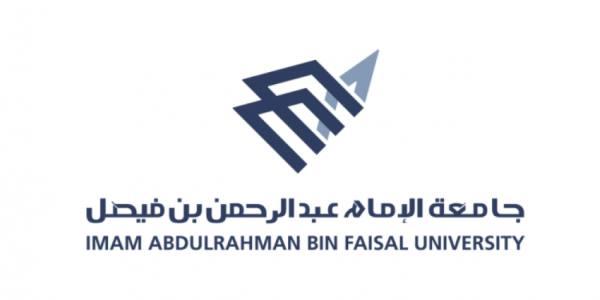 جامعة الإمام عبدالرحمن بن فيصل تحدد مواعيد قبول الطلاب للعام المقبل
