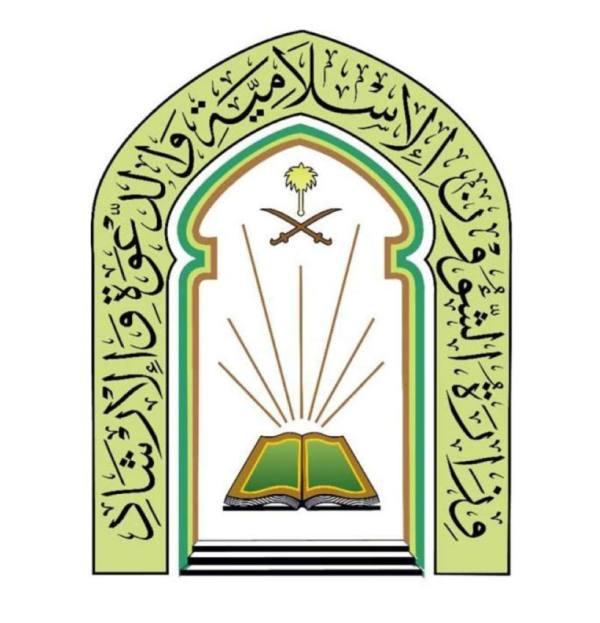 الشؤون الإسلامية تعيد افتتاح 7 مساجد بعد تعقيمها في 4 مناطق