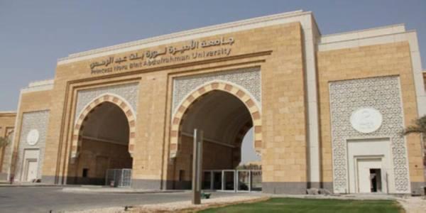 جامعة الأميرة نورة تطلق برنامج
