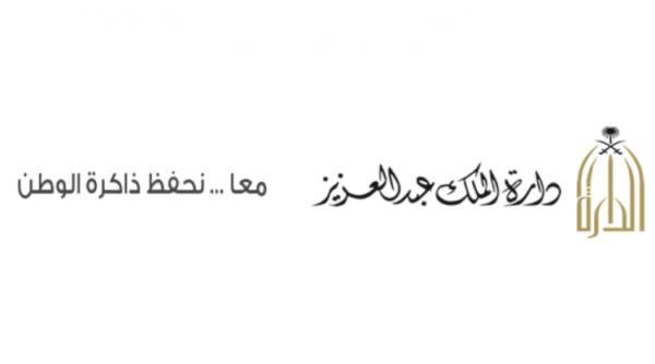 دارة الملك عبدالعزيز تصدر كتاب عن الوفادة المشرقية على الأندلس