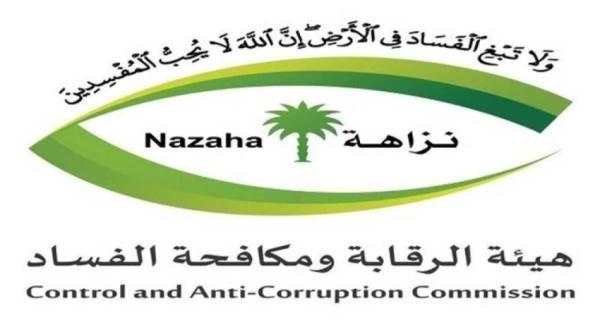 مكافحة الفساد تنظم ندوة افتراضية