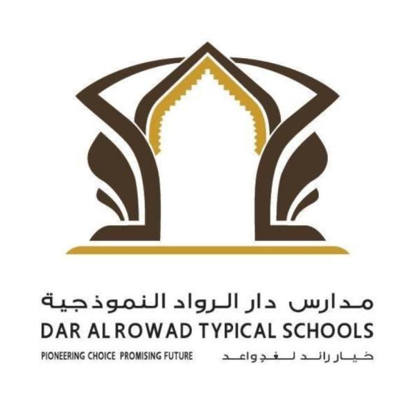 مدارس دار الرواد النموذجية تعلن فتح باب التوظيف للوظائف التعليمية والإدارية