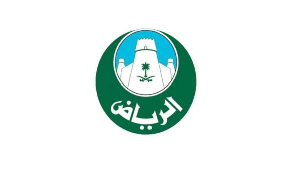 أمانة الرياض توفر 43 فرصة وظيفية في التخصصات الإدارية والهندسية عبر (جدارة)