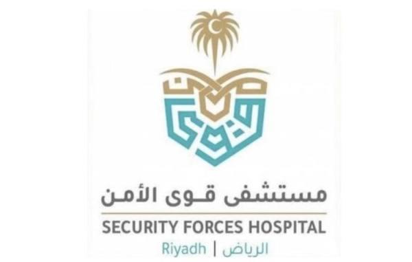 مستشفى قوى الأمن يوفر وظائف إدارية وتقنية