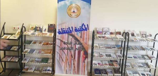 معرض كتاب متنقل ومسابقات ثقافية في منتزهات الباحة