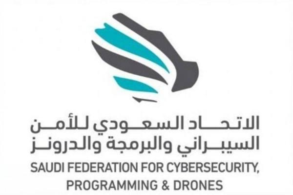 الاتحاد السعودي للأمن السيبراني ينظم فعالية