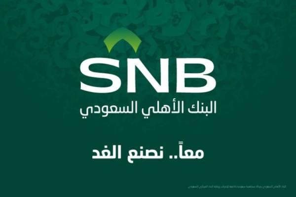 البنك الأهلي السعودي يطلق شعاراً وهويَّةً جديدين
