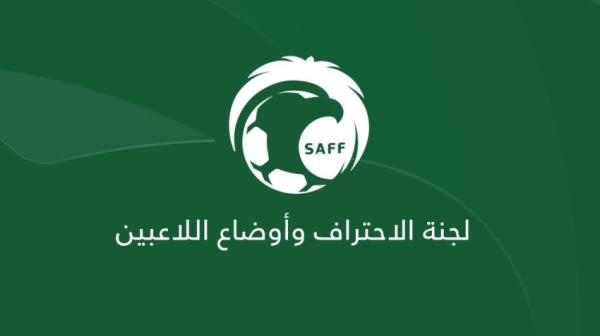 الاتحاد السعودي يمنح أندية الثانية حريّة تحديد فئة اللاعب الأجنبي الثالث