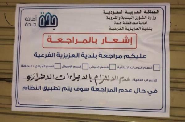 أمانة جدة تغلق 31 منشأة تجارية خالفت التدابير الوقائية