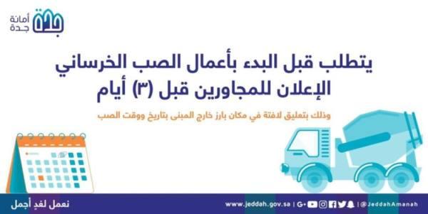 أمانة جدة : ضوابط قبل البدء بأعمال الصب الخرساني