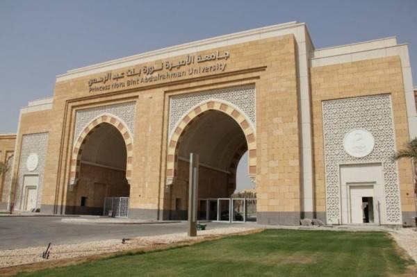 جامعة الأميرة نورة تعقد المؤتمر الأول للبحث الطلابي