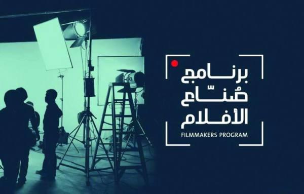 «فيلم من غير كاميرا» بالمرحلة الثانية لـ»صنّاع الأفلام»