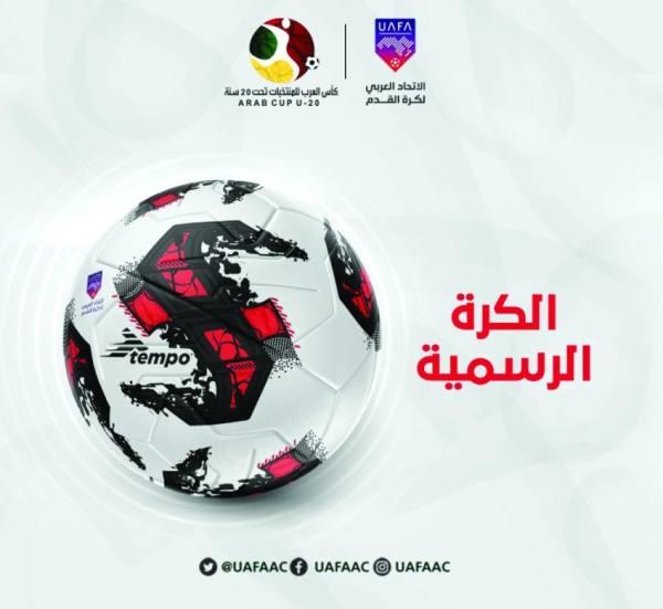 ترقب لإطلاق النسخة السابعة لـ«كأس العرب للشباب»