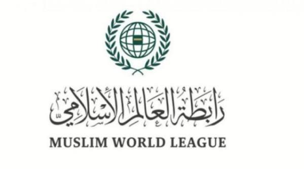 رابطة العالم الإسلامي تستضيف مؤتمر