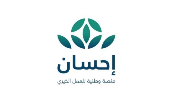 إحسان: تبرعات الحملة الوطنية للعمل الخيري تجاوزت حاجز 800 مليون ريال