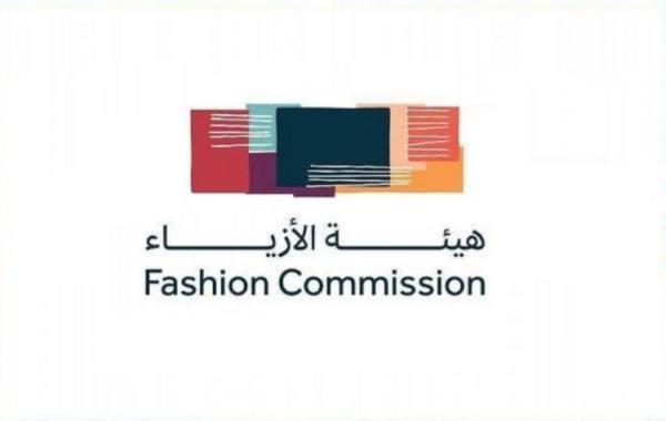 هيئة الأزياء تدشن المنصة الرقمية لمبادرة