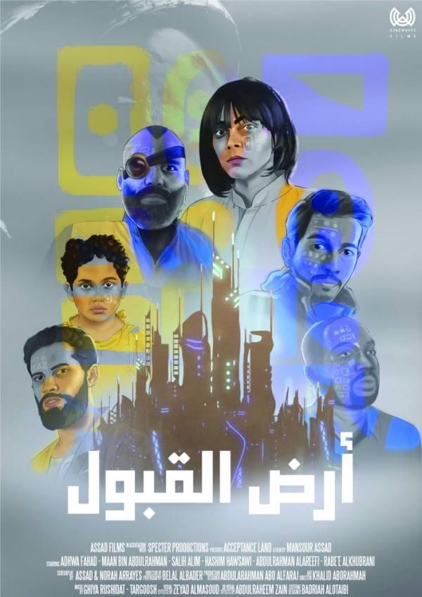 فيلم «أرض القبول» من الأفلام السعودية المرشحة للجائزة