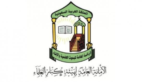 هيئة كبار العلماء: قصر حج هذا العام على المواطنين والمقيمين قرار موفق