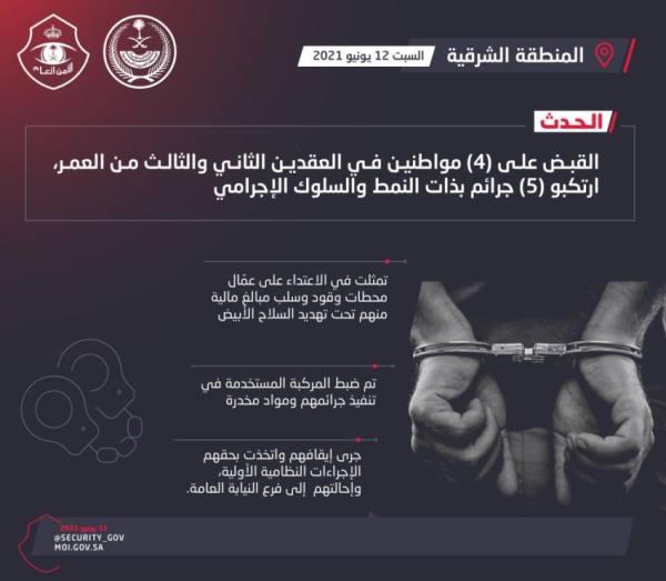 ضبط 4 مواطنين متهمين بسلب عمال محطات وقود