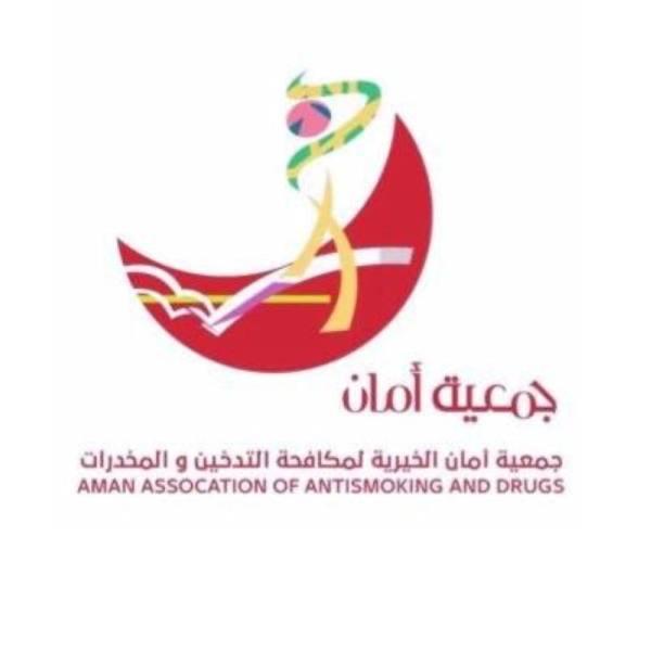 جمعية أمان الخيرية لمكافحة التدخين والمخدرات توفر وظائف شاغرة