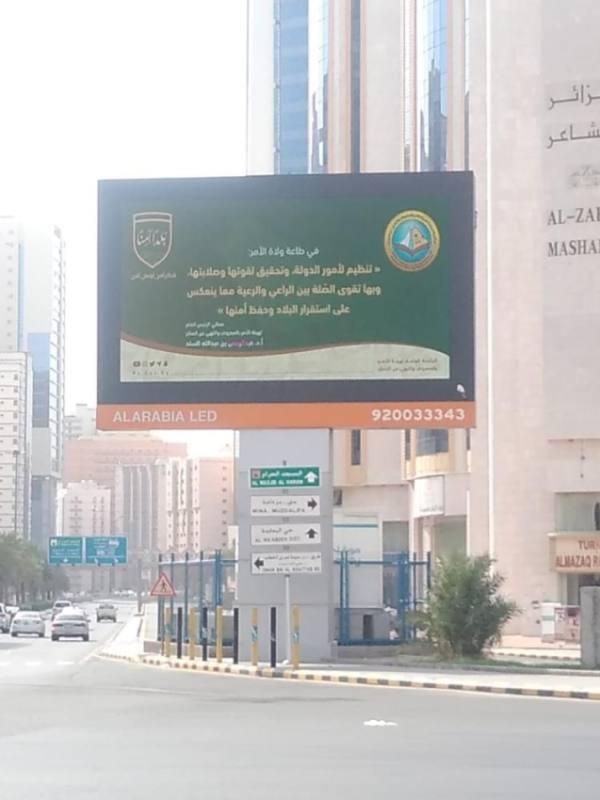 شراكة بين الأمر بالمعروف وأمانة مكة لتفعيل حملة