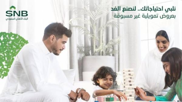 البنك الأهلي السعودي يطلق عروض تمويلية غير مسبوقة تصنع الغد